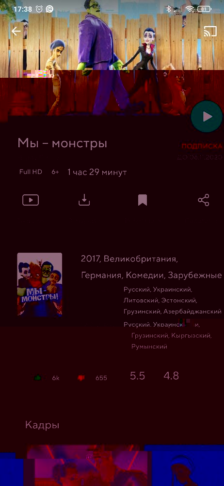 Screenshot_2020-11-01-17-38-31-654_com.megogo.application.jpg
